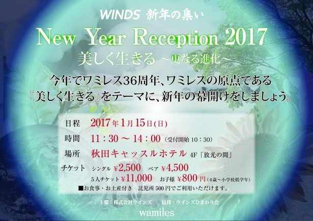 2017秋田新年の集いチラシ_20160930