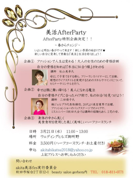 美活AfterParty.pptx追記.pptx