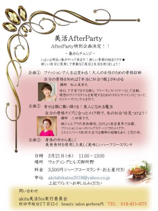 美活AfterParty.pptx追記.pptx