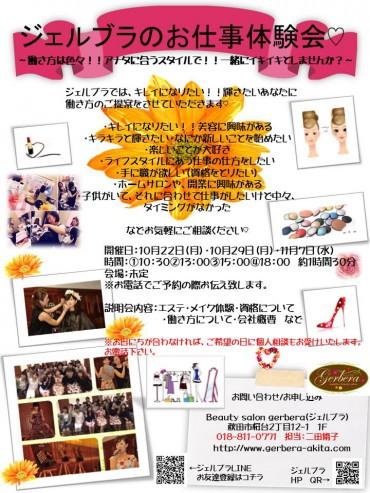 ジェルブラのお仕事相談会♡.pptx jp