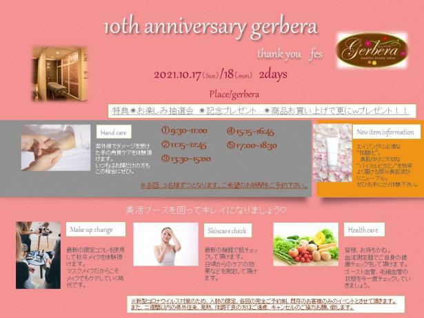 10th anniversary  gerbera チラシ案②